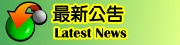 最新公告 Latest News
