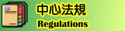 中心法規  Regulations
